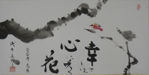 Exposition « Millenium du bonheur » par l'artiste Calligraphe Mariko Assaï